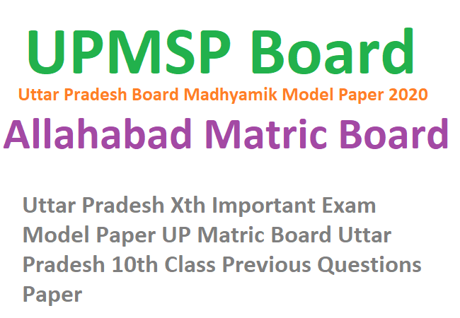 UP Matric Board Uttar Pradesh 10th Class Previous Questions Paper