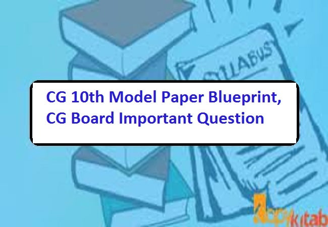CG Board 10th Model Paper 2020, CG X Blueprint 2020 CG 10th Important Question 2020