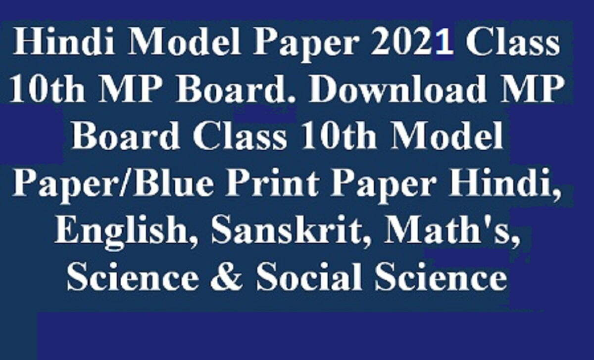 MP 10th Previous Paper 2021 MPBSE 10th Question Paper 2021